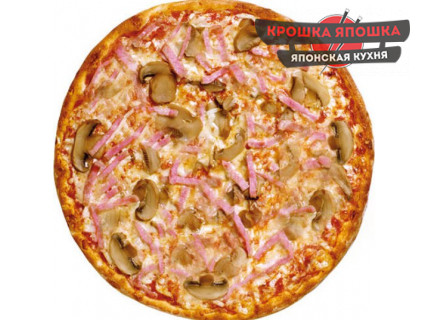 Пицца Ветчина и грибы бол